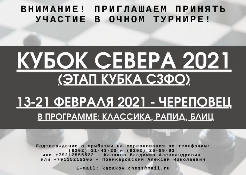 Анонс Кубка Севера 2021